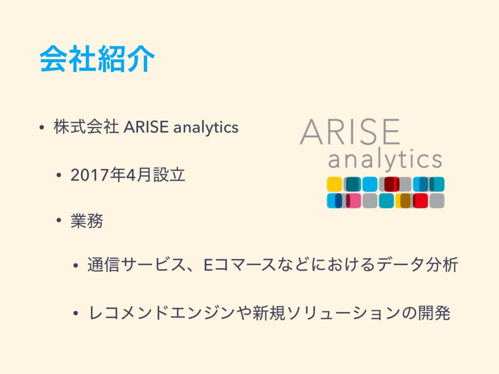 ձࣾհ • גࣜձࣾ ARISE analytics • 20174݄ઃཱ • ۀ • ...