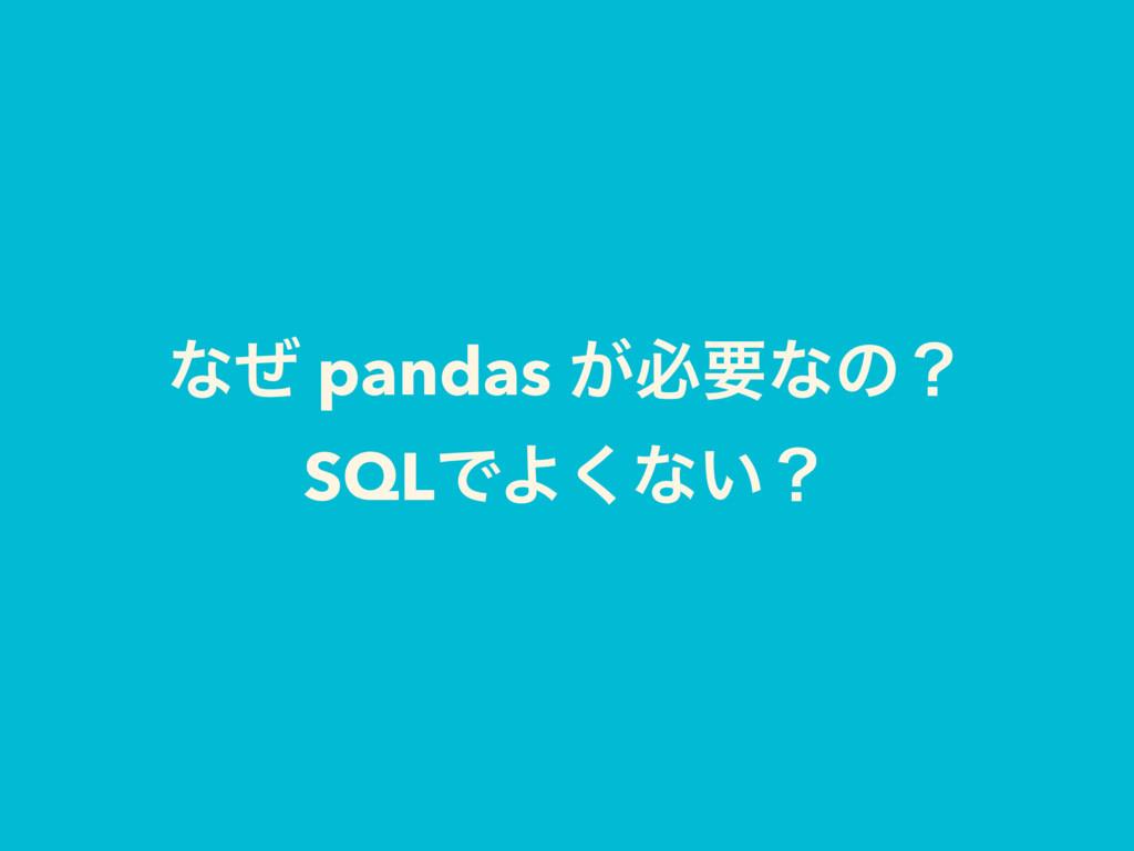 ͳͥ pandas ͕ඞཁͳͷʁ SQLͰΑ͘ͳ͍ʁ