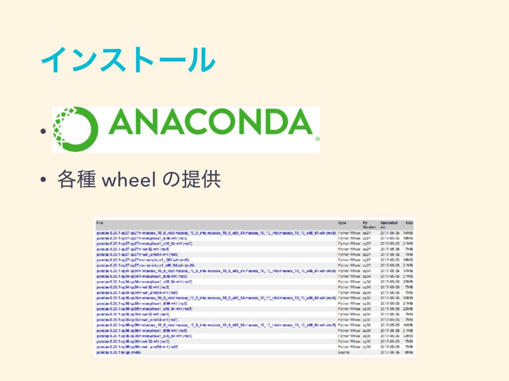 Πϯετʔϧ • Anaconda • ֤छ wheel ͷఏڙ