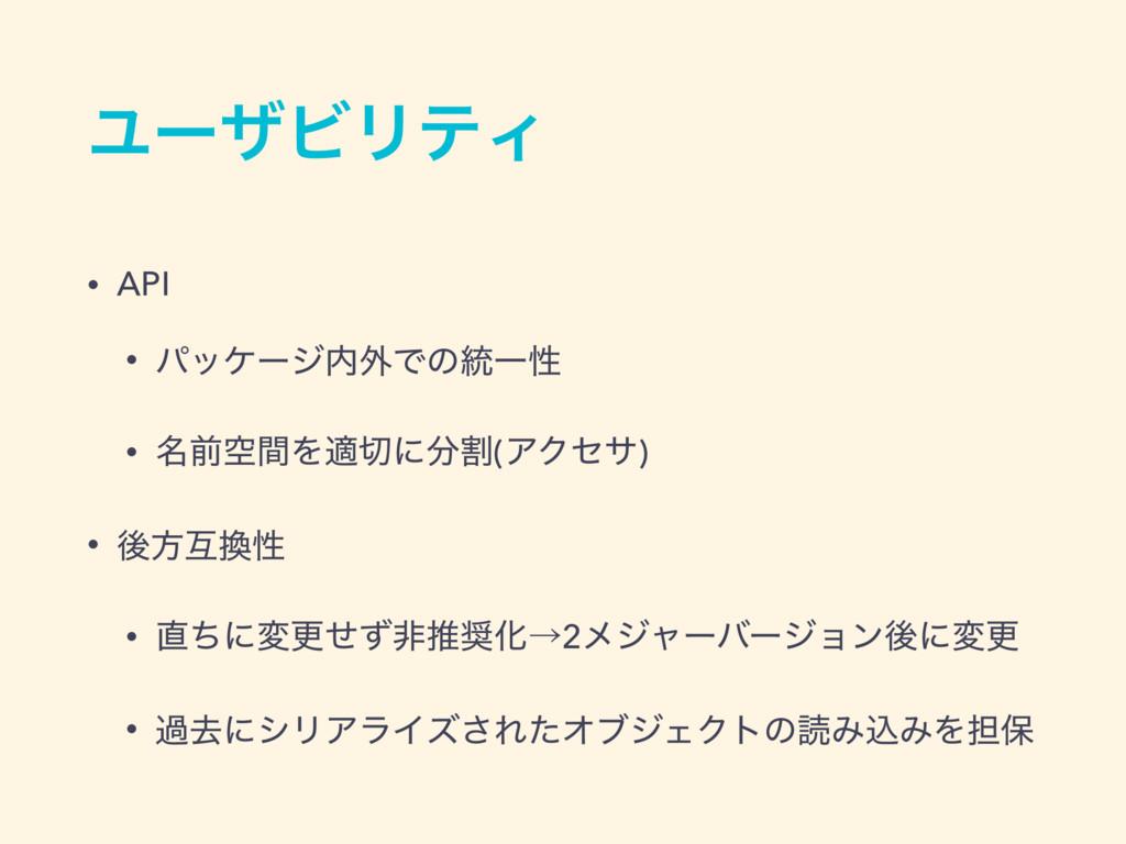ϢʔβϏϦςΟ • API • ύοέʔδ֎Ͱͷ౷Ұੑ • ໊લۭؒΛదʹׂ(ΞΫηα)...