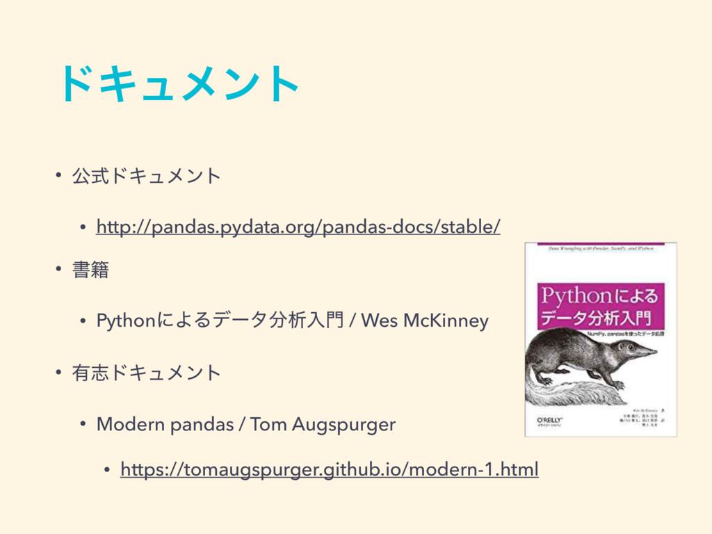 υΩϡϝϯτ • ެࣜυΩϡϝϯτ • http://pandas.pydata.org/pa...