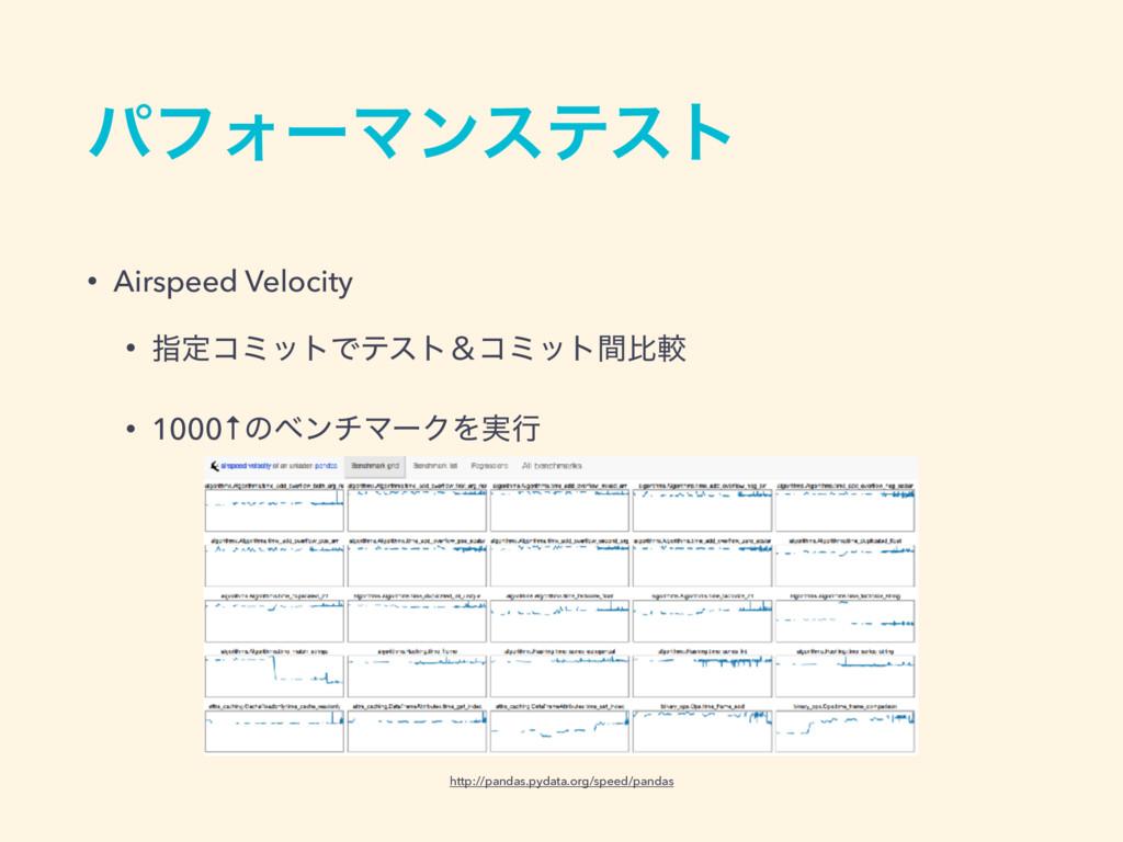 ύϑΥʔϚϯεςετ • Airspeed Velocity • ࢦఆίϛοτͰςετˍίϛο...