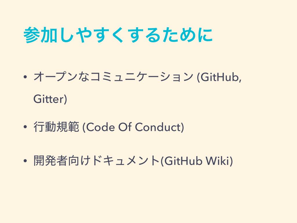 Ճ͘͢͢͠ΔͨΊʹ • Φʔϓϯͳίϛϡχέʔγϣϯ (GitHub, Gitter) •...