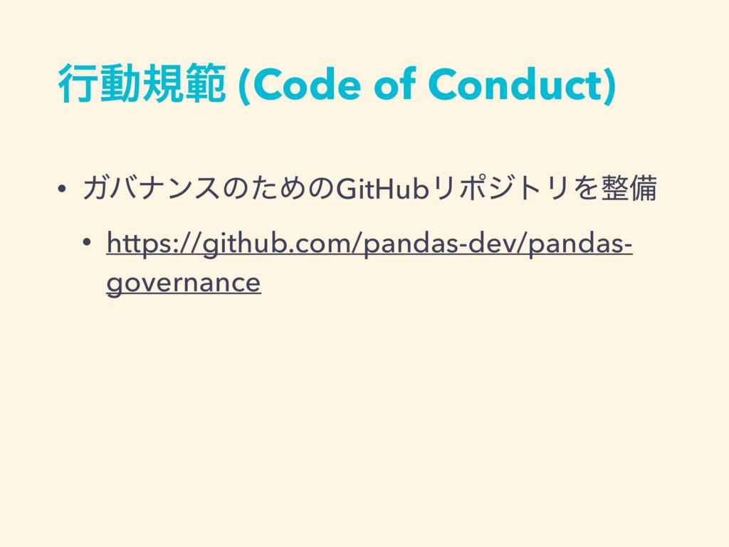ߦಈنൣ (Code of Conduct) • ΨόφϯεͷͨΊͷGitHubϦϙδτϦΛ...