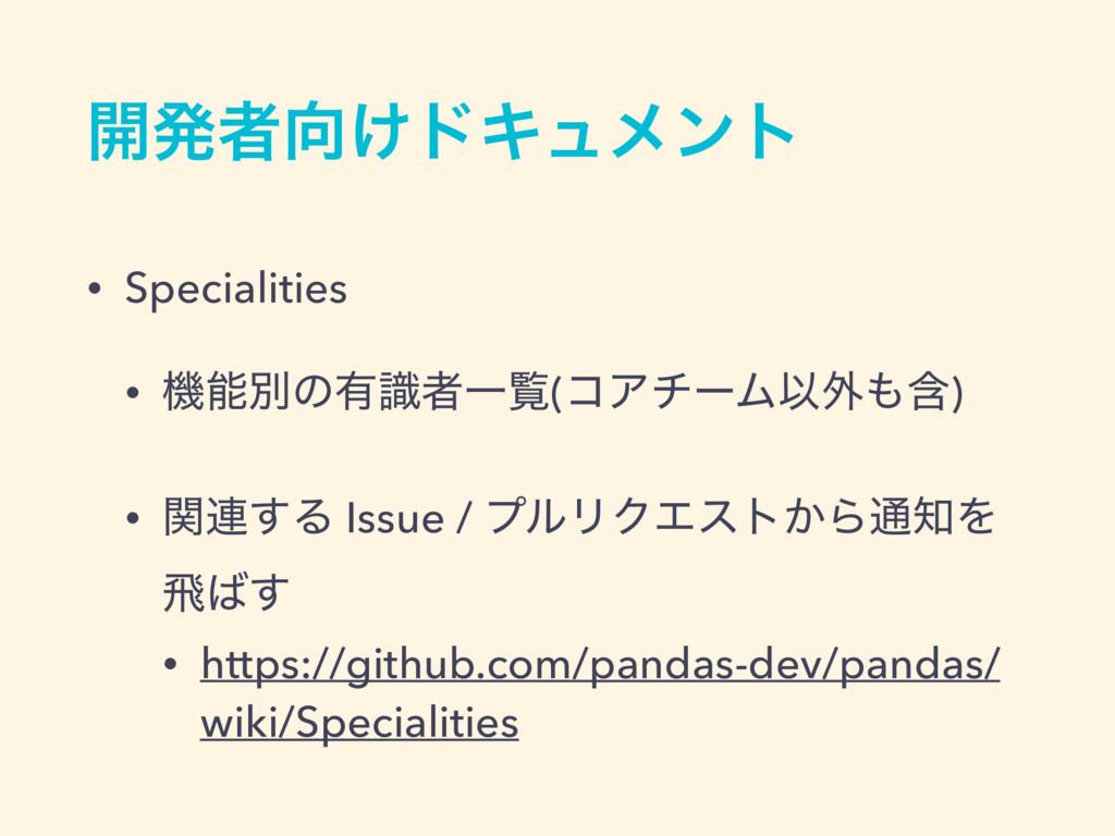 ։ൃऀ͚υΩϡϝϯτ • Specialities • ػผͷ༗ࣝऀҰཡ(ίΞνʔϜҎ֎...