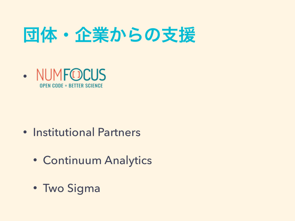 ஂମɾاۀ͔Βͷࢧԉ • • Institutional Partners • Continu...