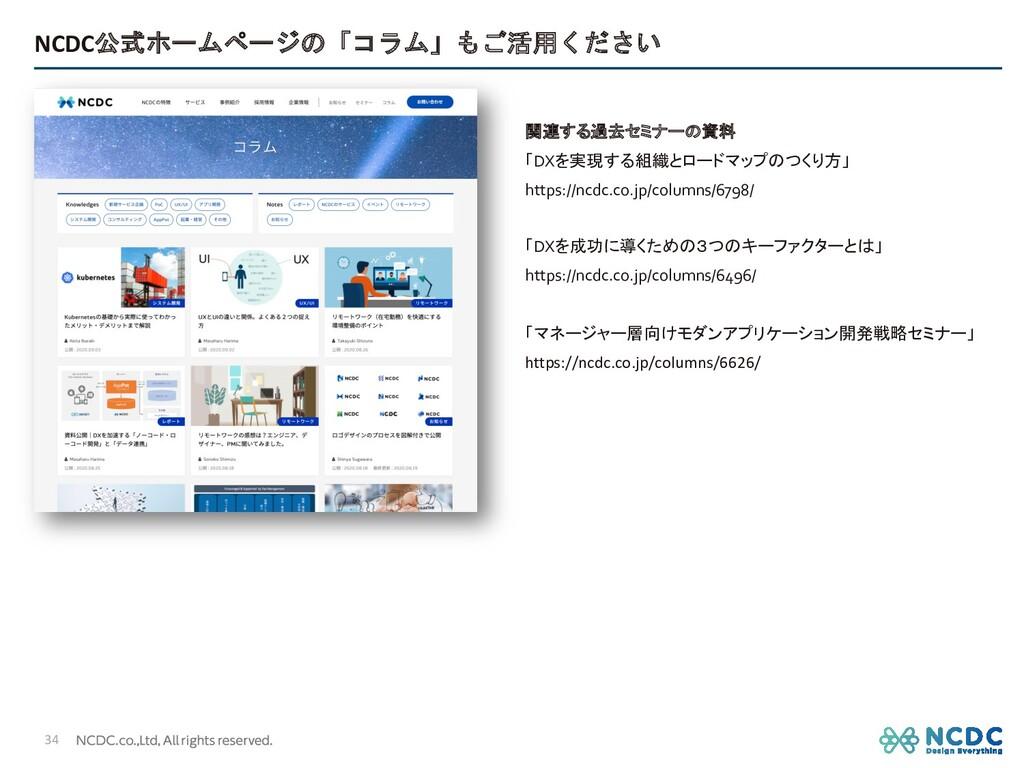 NCDC公式ホームページの「コラム」もご活用ください 34 関連する過去セミナーの資料 「DX...