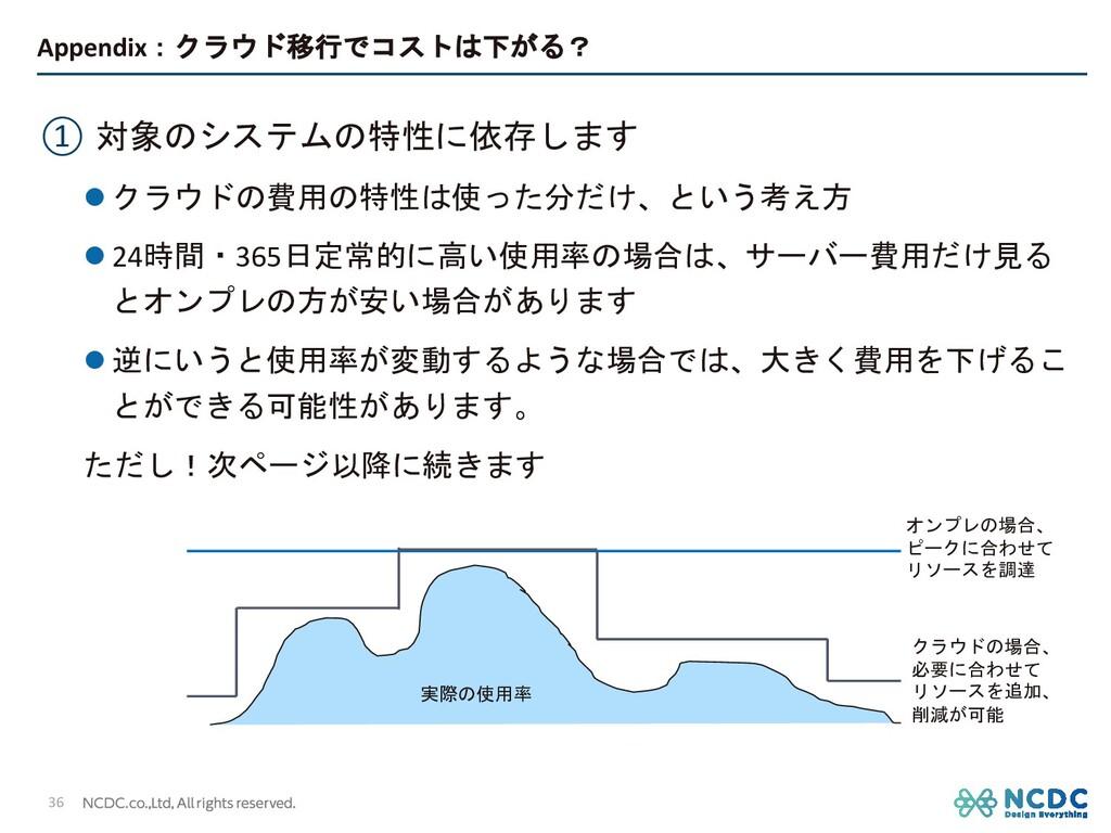 ① 対象のシステムの特性に依存します l クラウドの費用の特性は使った分だけ、という考え方 l...