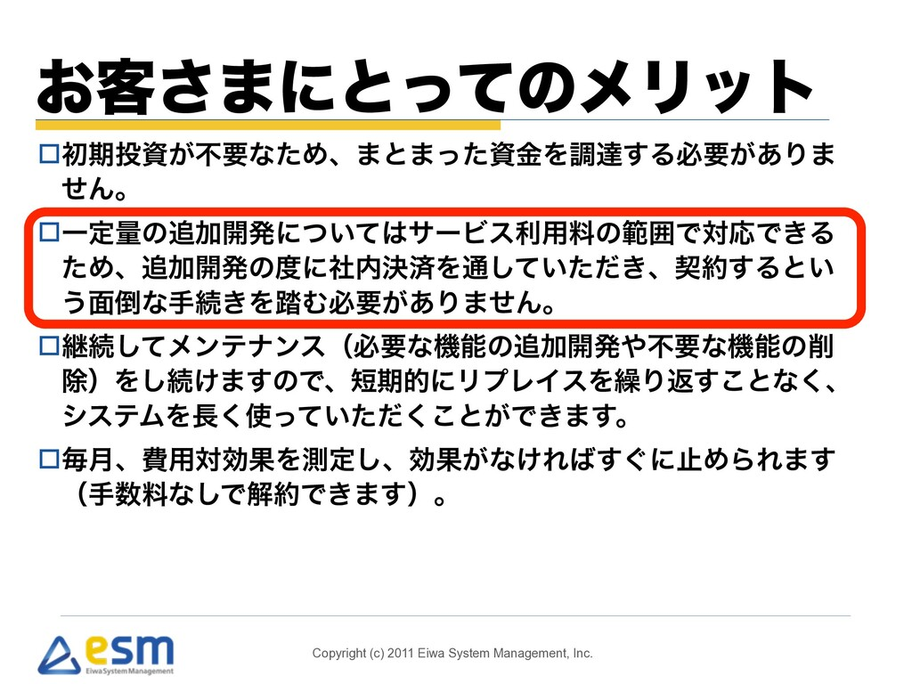 Copyright (c) 2011 Eiwa System Management, Inc....