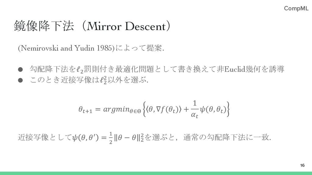 CompML 鏡像降下法(Mirror Descent) (Nemirovski and Yu...
