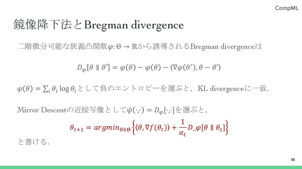CompML 鏡像降下法とBregman divergence 二階微分可能な狭義凸関数: Θ...