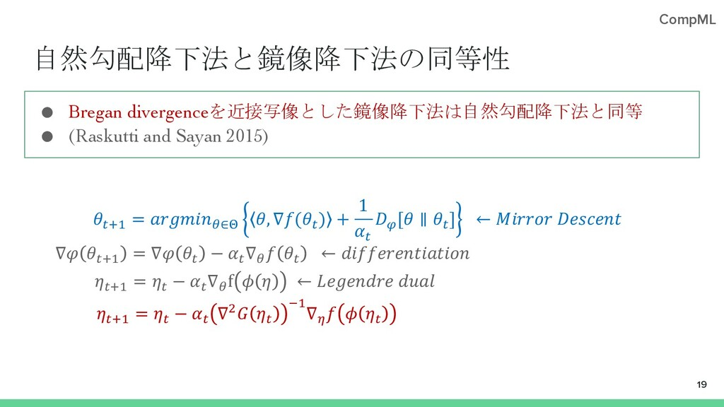 CompML 自然勾配降下法と鏡像降下法の同等性 ● Bregan divergenceを近接...