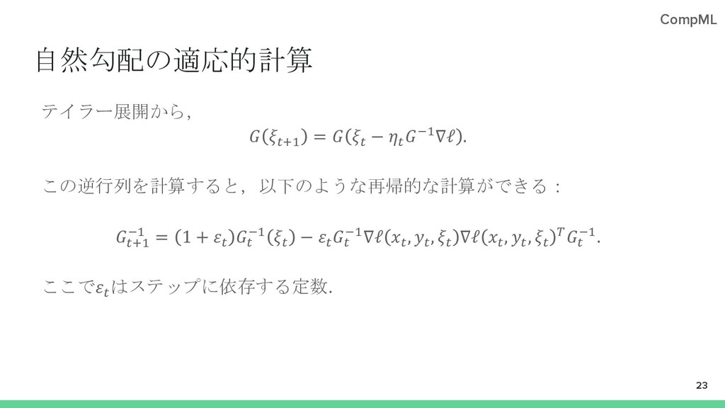 "CompML 自然勾配の適応的計算 テイラー展開から,  !""# =  ! − ! $#∇ℓ ..."