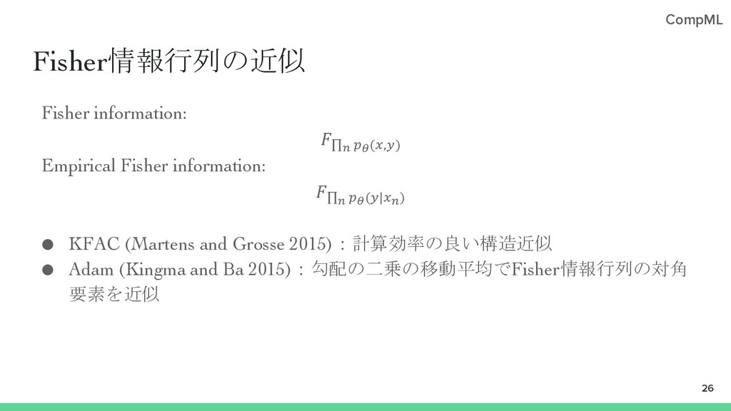 "CompML Fisher情報行列の近似 Fisher information: ∏"" *#(..."