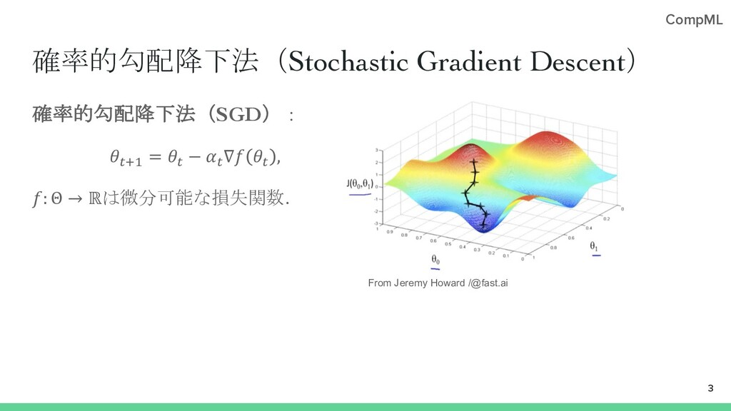 CompML 確率的勾配降下法(Stochastic Gradient Descent) 確率...
