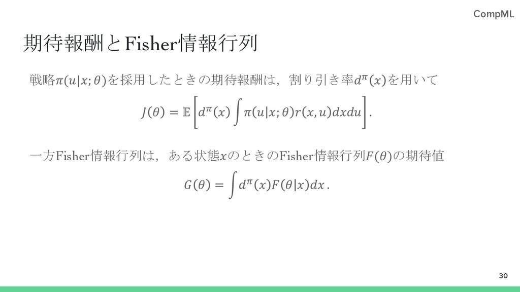 CompML 期待報酬とFisher情報行列 戦略(|; )を採用したときの期待報酬は,割り引...