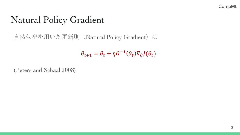 CompML Natural Policy Gradient 自然勾配を用いた更新則(Natu...