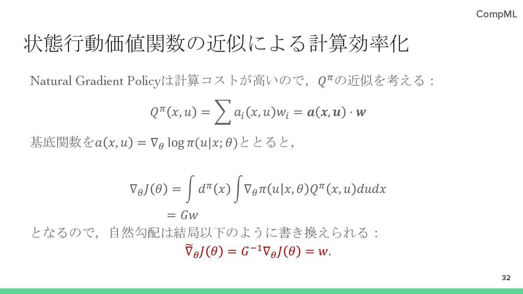 CompML 状態行動価値関数の近似による計算効率化 Natural Gradient Pol...