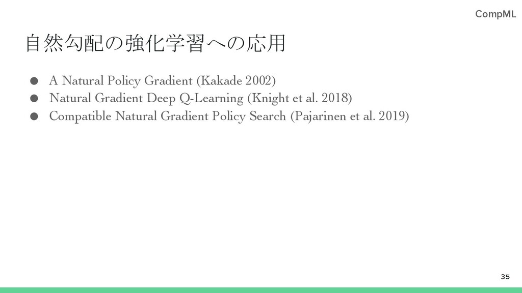 CompML 自然勾配の強化学習への応用 ● A Natural Policy Gradien...