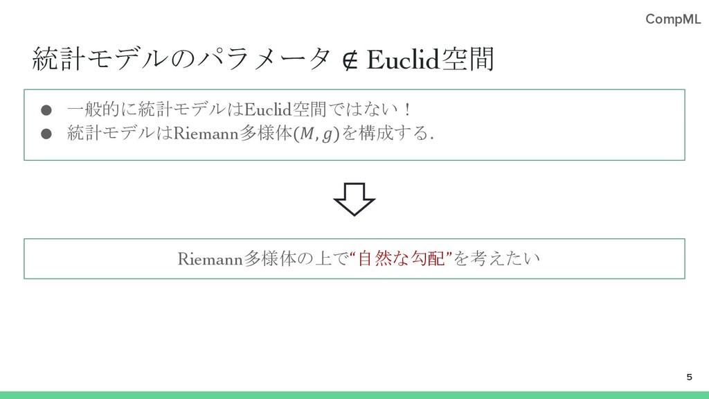 CompML 統計モデルのパラメータ ∉ Euclid空間 ● 一般的に統計モデルはEucli...