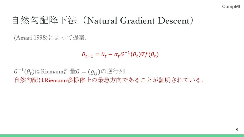CompML 自然勾配降下法(Natural Gradient Descent) (Amari...