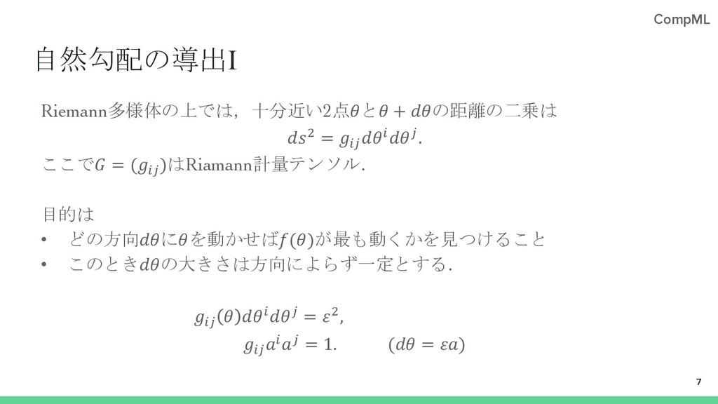 CompML 自然勾配の導出I Riemann多様体の上では,十分近い2点と + の距離の二乗...
