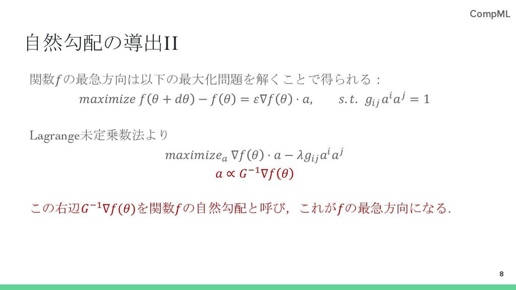 CompML 自然勾配の導出II 関数の最急方向は以下の最大化問題を解くことで得られる:   ...
