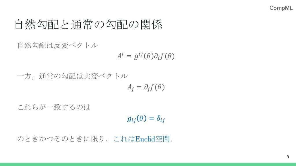 CompML 自然勾配と通常の勾配の関係 自然勾配は反変ベクトル % = %&  % () 一...
