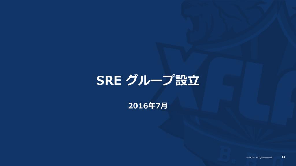 14 SRE グループ設⽴ 2016年7⽉