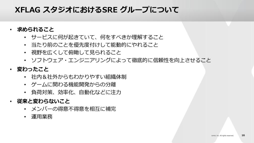 16 XFLAG スタジオにおけるSRE グループについて • 求められること • サービスに...