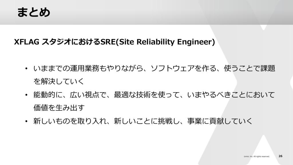 26 まとめ XFLAG スタジオにおけるSRE(Site Reliability Engin...