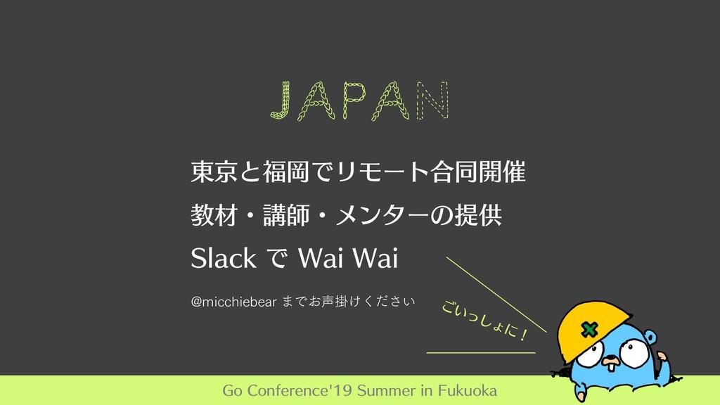 (P$POGFSFODF4VNNFSJO'VLVPLB JAPAN ౦ژͱԬͰ...