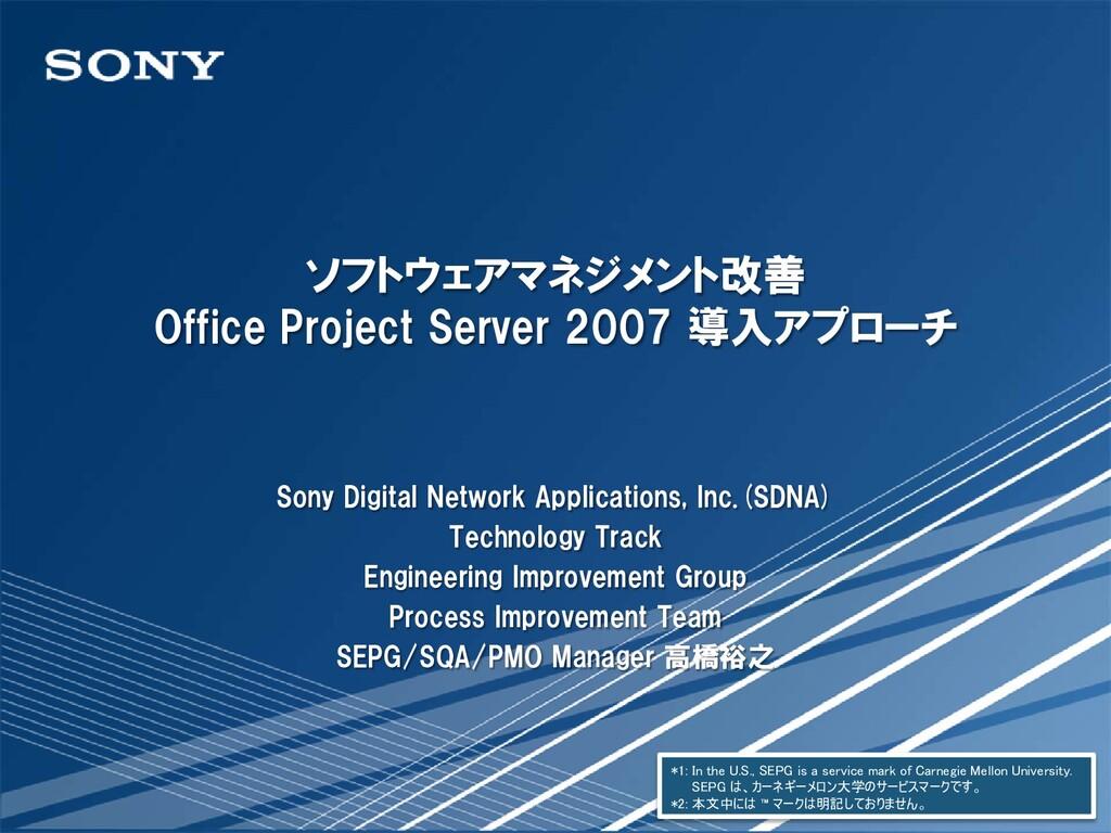 ソフトウェアマネジメント改善 Office Project Server 2007 導入アプロ...