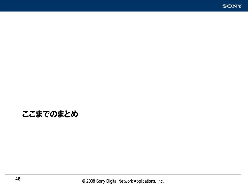 ここまでのまとめ 48 © 2008 Sony Digital Network Applica...