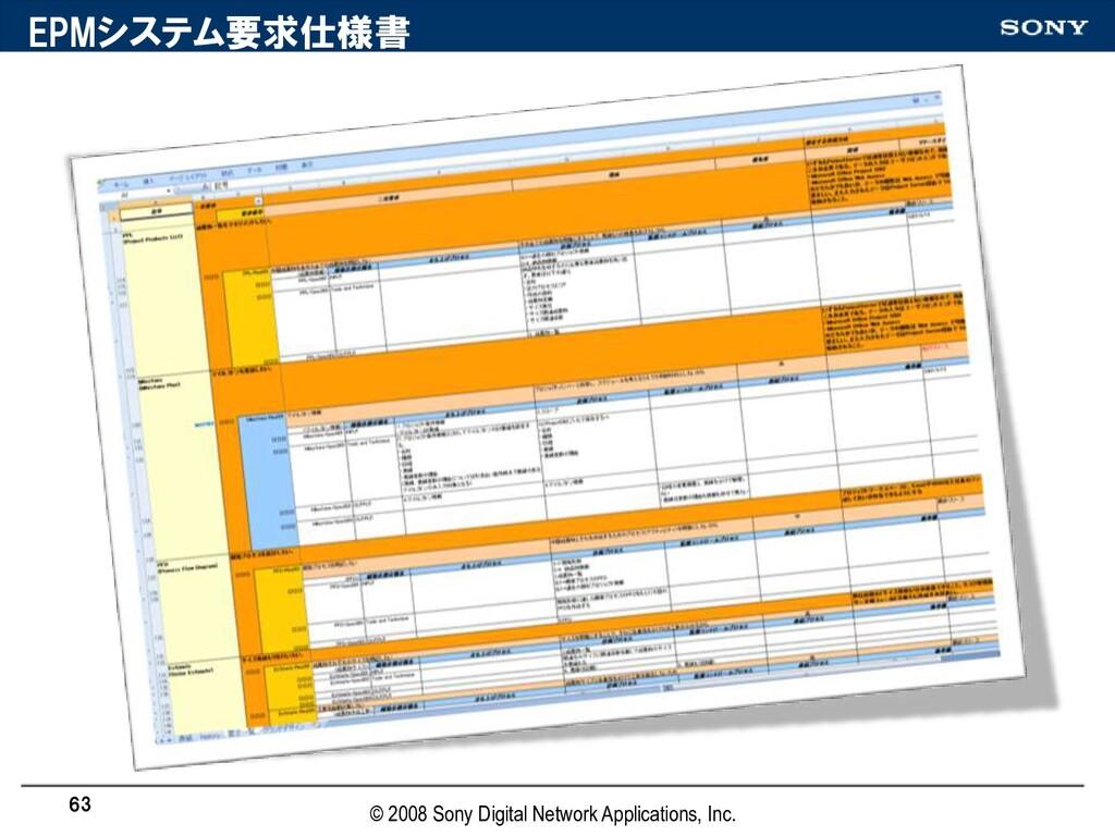 EPMシステム要求仕様書 63 © 2008 Sony Digital Network App...