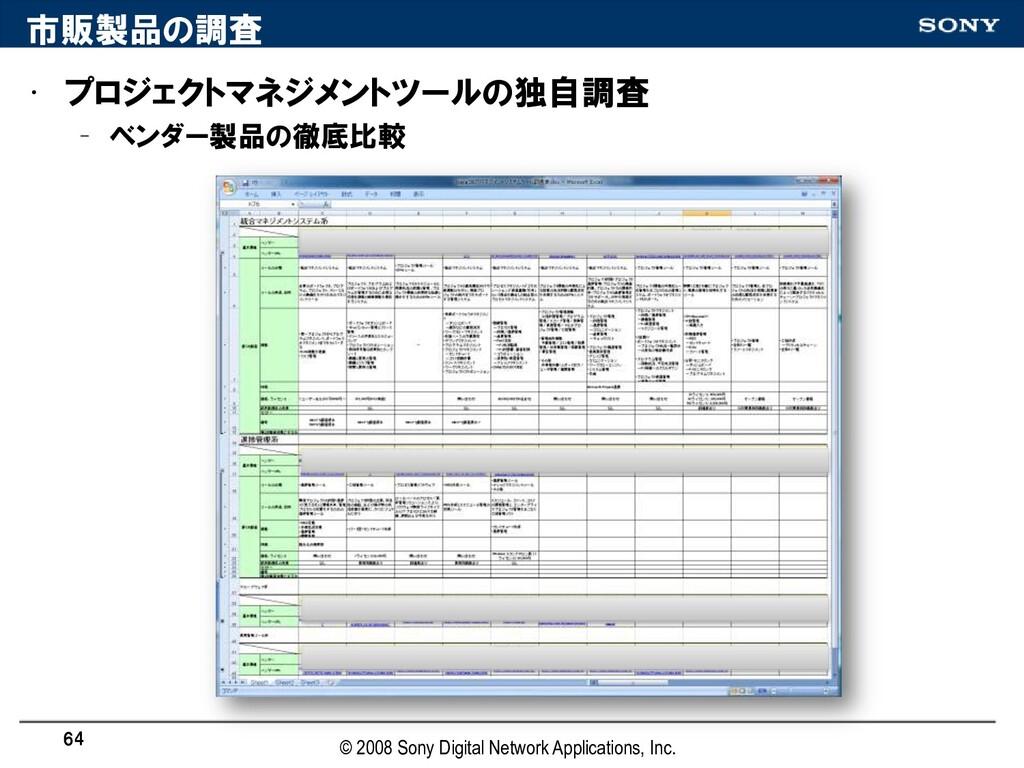 • プロジェクトマネジメントツールの独自調査 – ベンダー製品の徹底比較 市販製品の調査 64...