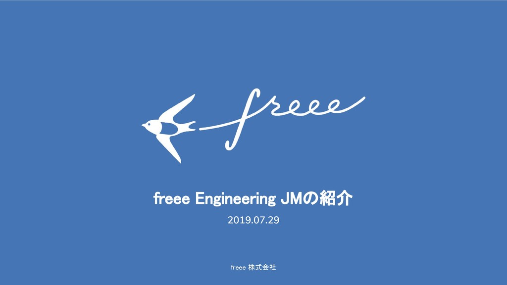 freee 株式会社