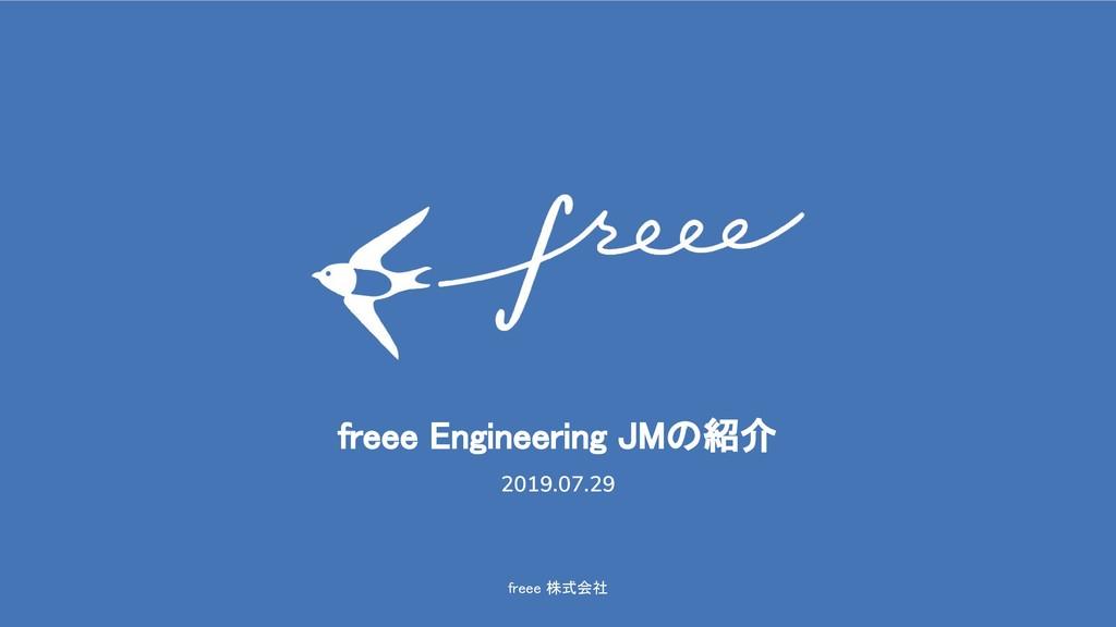 freee 株式会社 freee Engineering JMの紹介 2019.07.29