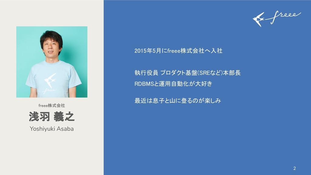2015年5月にfreee株式会社へ入社  執行役員 プロダクト基盤(SREなど)本部長...