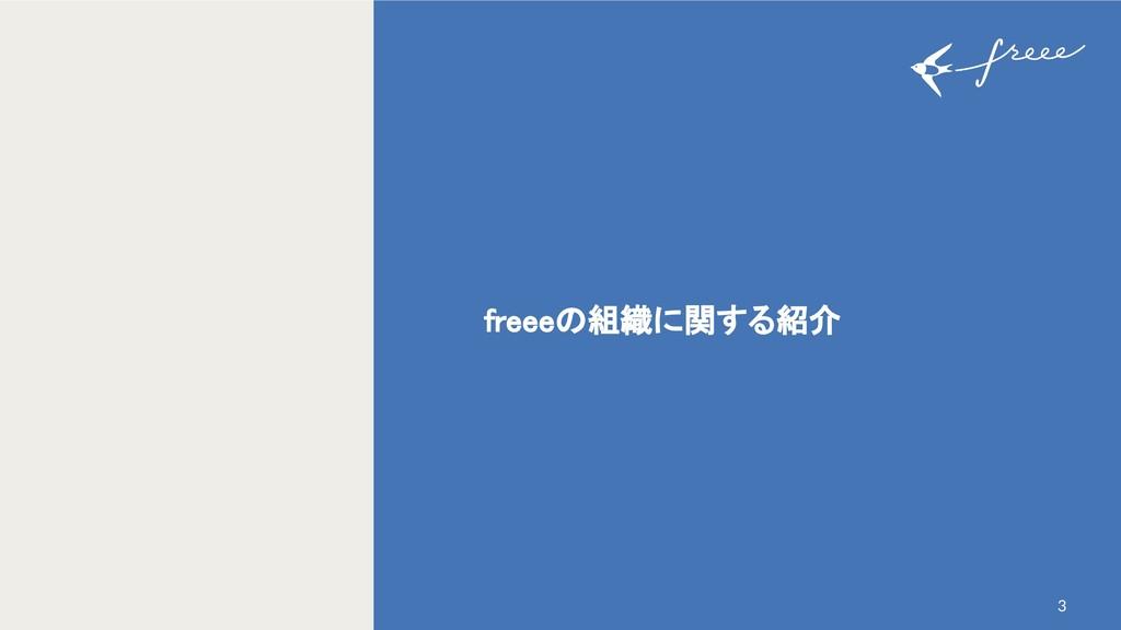 freeeの組織に関する紹介 3