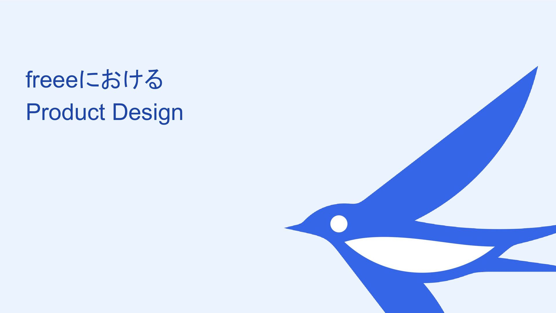 freee+UXD freeeにおけるUXD about UXD at freee