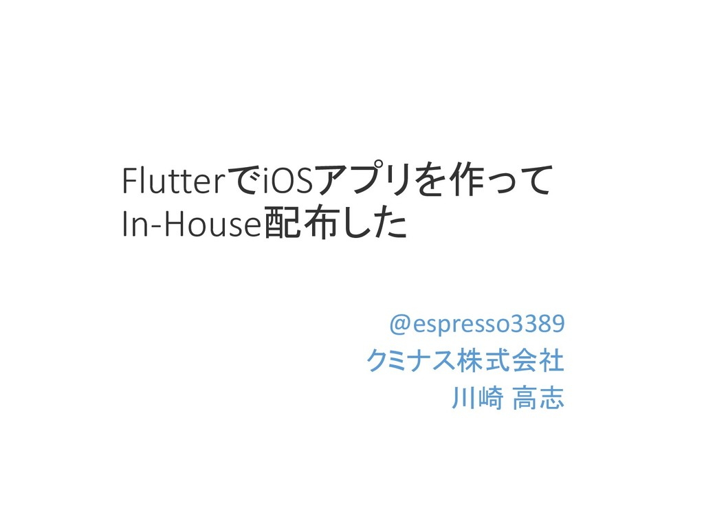 FlutterでiOSアプリを作って In-House配布した @espresso3389 ク...