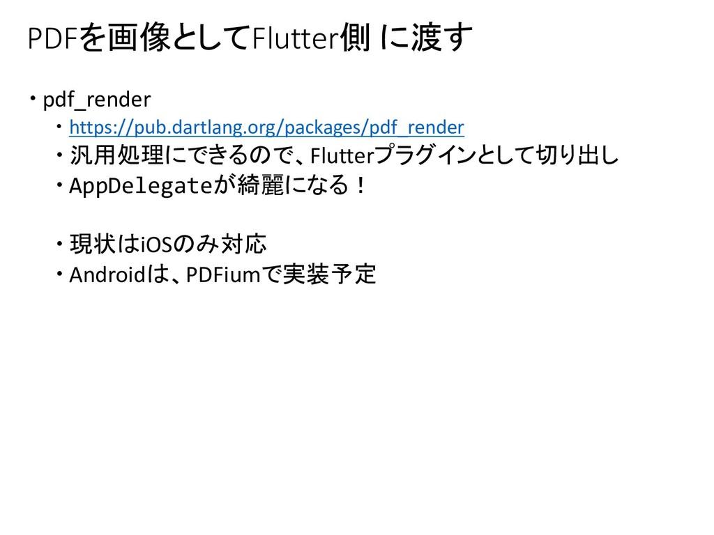 PDFを画像としてFlutter側 に渡す  pdf_render  https://pu...
