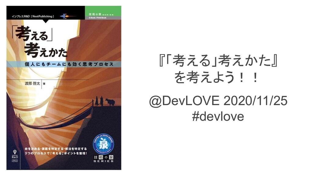 『「考える」考えかた』 を考えよう!! @DevLOVE 2020/11/25 #devlove