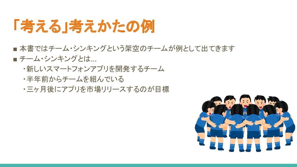 「考える」考えかたの例 ■ 本書ではチーム・シンキングという架空のチームが例として出てきます ...