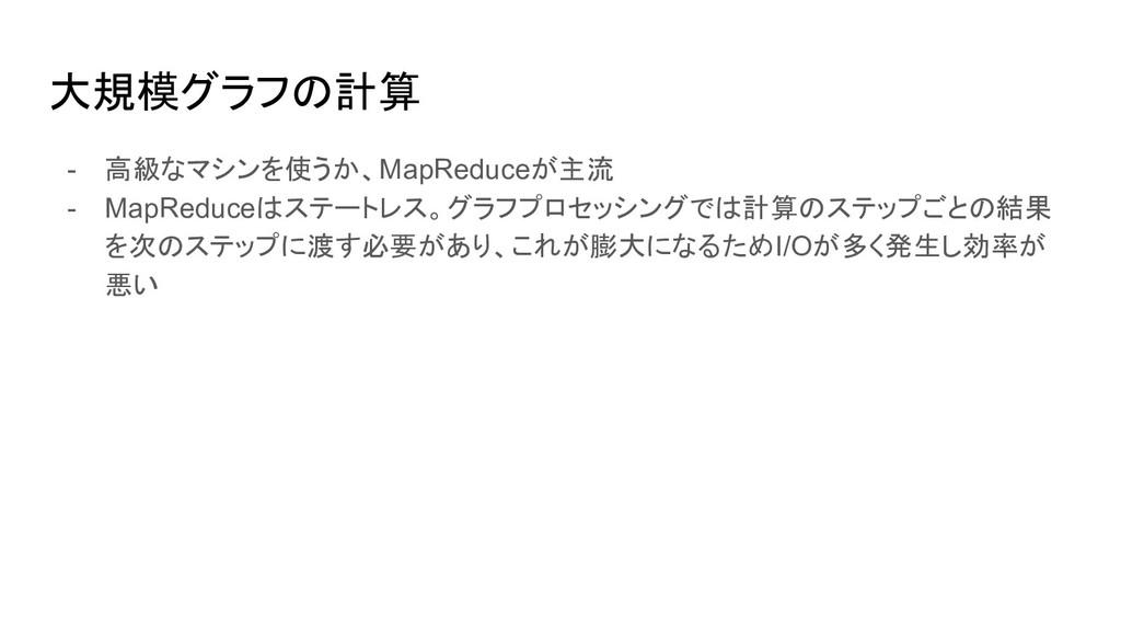 大規模グラフの計算 - 高級なマシンを使うか、MapReduceが主流 - MapReduce...