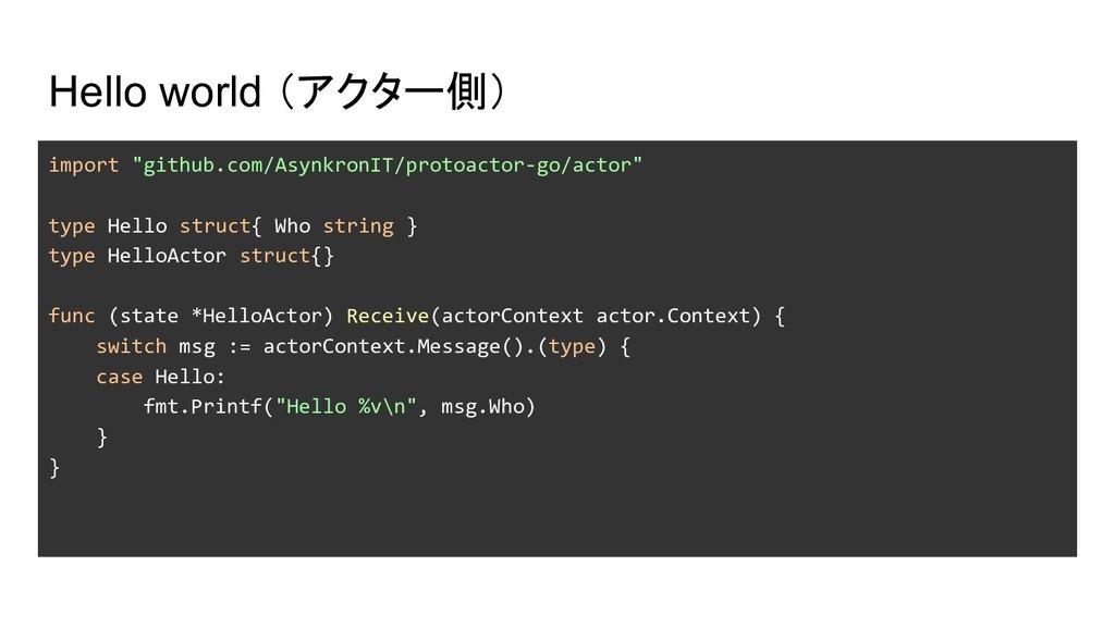 """Hello world (アクター側) import """"github.com/Asynkron..."""