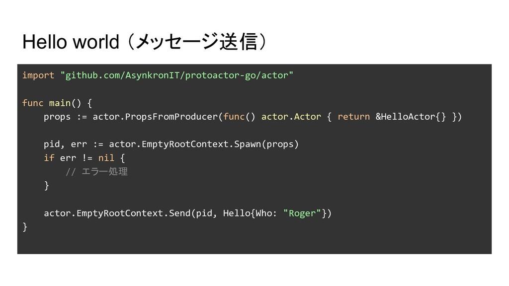 "Hello world (メッセージ送信) import ""github.com/Asynkr..."