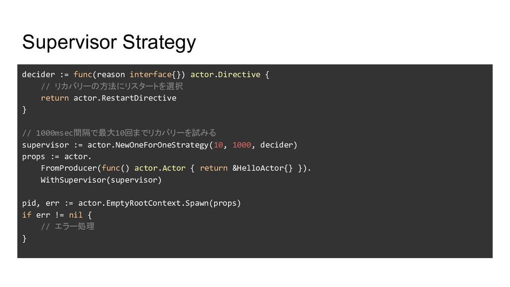 Supervisor Strategy decider := func(reason inte...