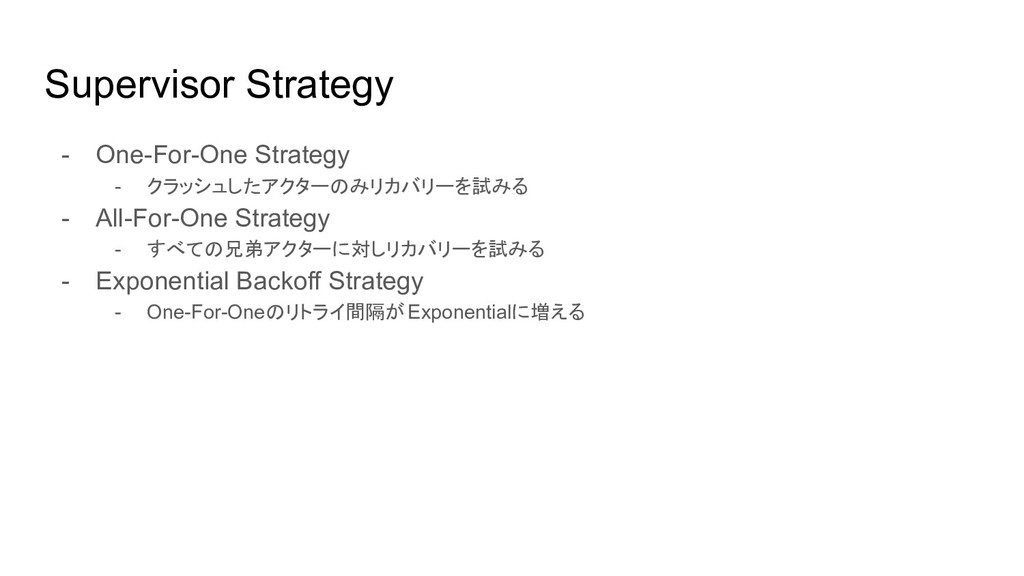 Supervisor Strategy - One-For-One Strategy - クラ...